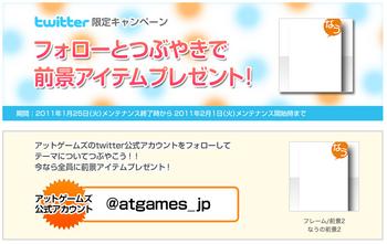 スクリーンショット(2011-01-25 22.47.06).png