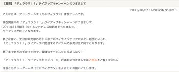 スクリーンショット(2011-10-10 19.29.19).png