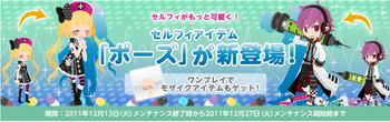 スクリーンショット(2011-12-13 1.29.05).png