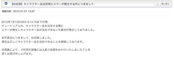 スクリーンショット(2012-01-01 23.11.01).png